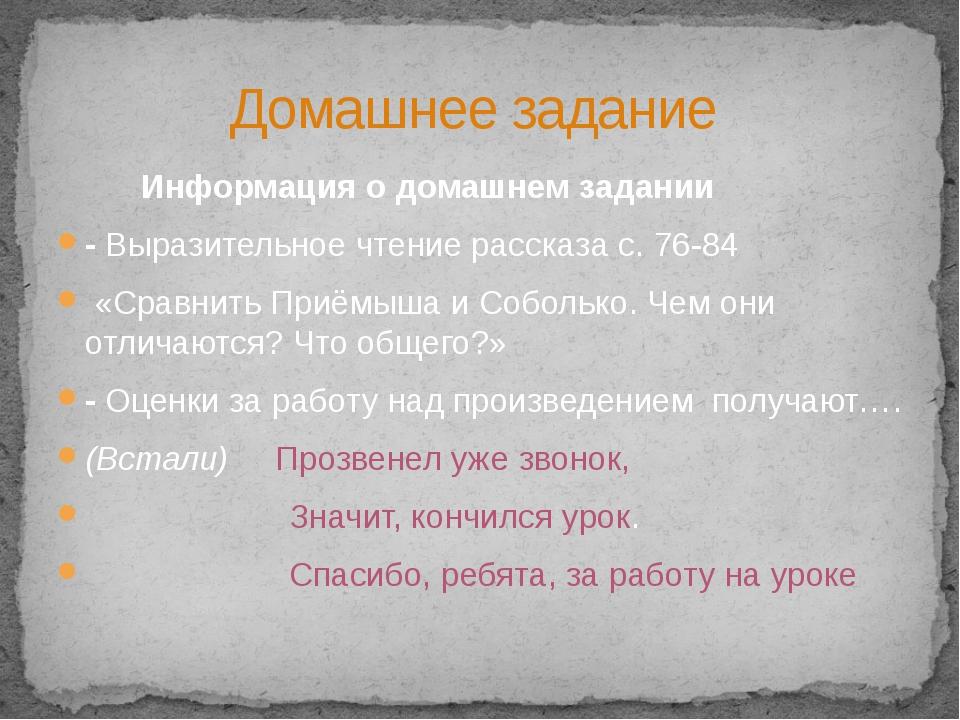 Информация о домашнем задании - Выразительное чтение рассказа с. 76-84 «Срав...