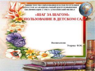 МИНИСТЕРСТВО ОБРАЗОВАНИЯ И НАУКИ РЕСПУБЛИКИ КАЗАХСТАН АО «НАЦИОНАЛЬНЫЙ ЦЕНТР