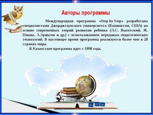 Международная программа «StepbyStep» разработана специалистами Джорджтаунс