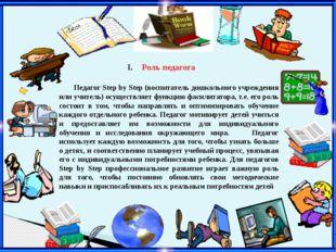 Роль педагога Педагог Step by Step (воспитатель дошкольного учреждения или уч