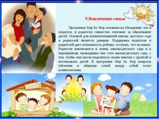 V.Вовлечение семьи Программа Step by Step основана на убеждении, что и педаг