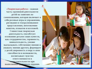 «Творческая работа» - важная часть групповой деятельности детей на занятиях п