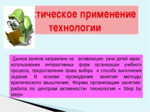 Данное занятие направлено на активизацию речи детей через использование инте