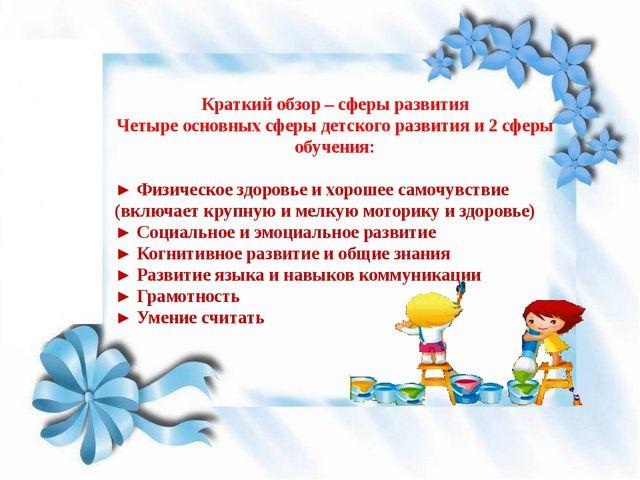 Краткий обзор – сферы развития Четыре основных сферы детского развития и 2 сф...