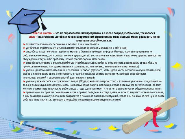 «Шаг за шагом» – это не образовательная программа, а скорее подход к обучению...