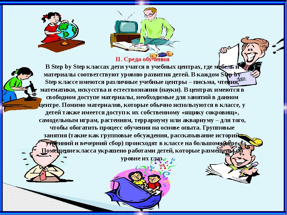 II. Среда обучения В Step by Step классах дети учатся в учебных центрах, где...