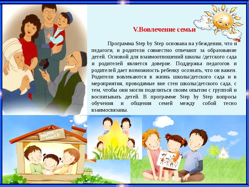 V.Вовлечение семьи Программа Step by Step основана на убеждении, что и педаг...