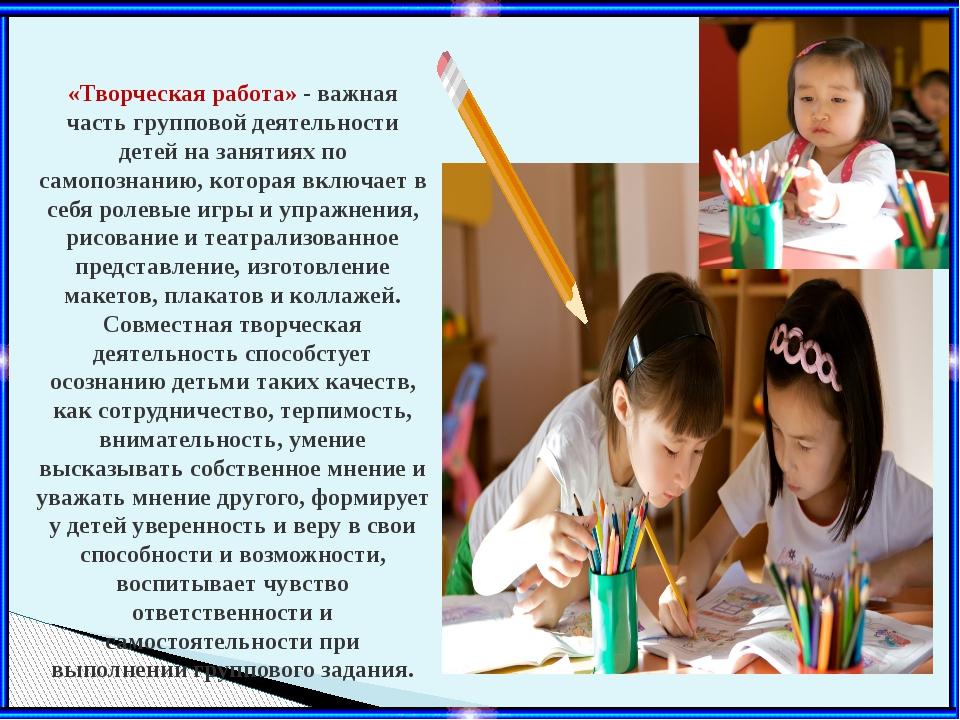 «Творческая работа» - важная часть групповой деятельности детей на занятиях п...