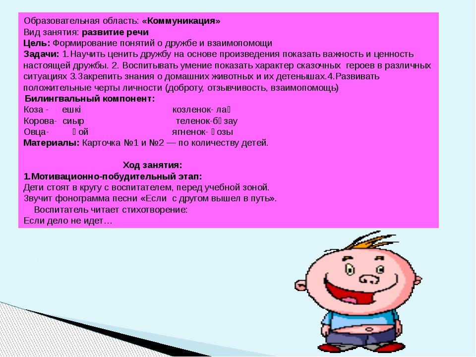 Образовательная область: «Коммуникация» Вид занятия: развитие речи Цель: Форм...