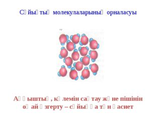 Сұйықтың молекулаларының орналасуы Аққыштық, көлемін сақтау және пішінін оңай