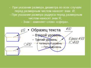 - При указании размера диаметра во всех случаях перед размерным числом нанося