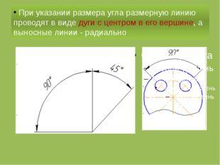 При указании размера угла размерную линию проводят в виде дуги с центром в е