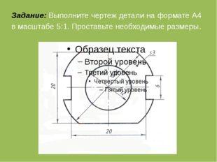Задание: Выполните чертеж детали на формате А4 в масштабе 5:1. Проставьте нео