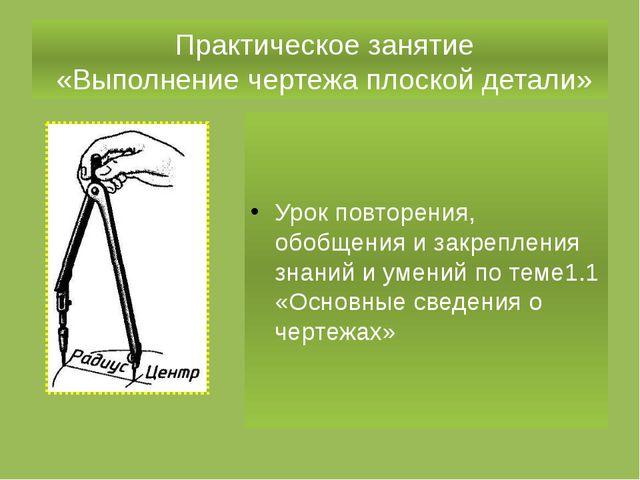 Практическое занятие «Выполнение чертежа плоской детали» Урок повторения, об...