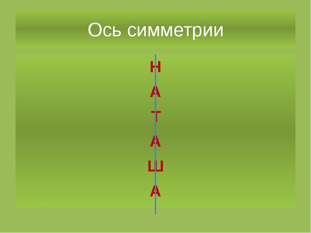 Ось симметрии Н А Т А Ш А