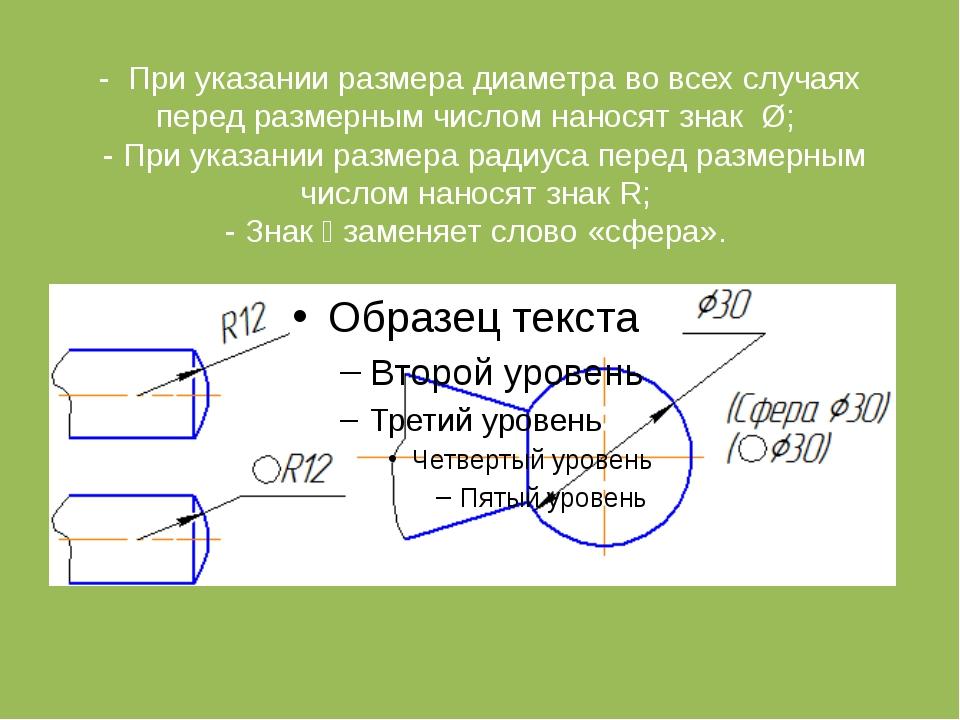 - При указании размера диаметра во всех случаях перед размерным числом нанося...