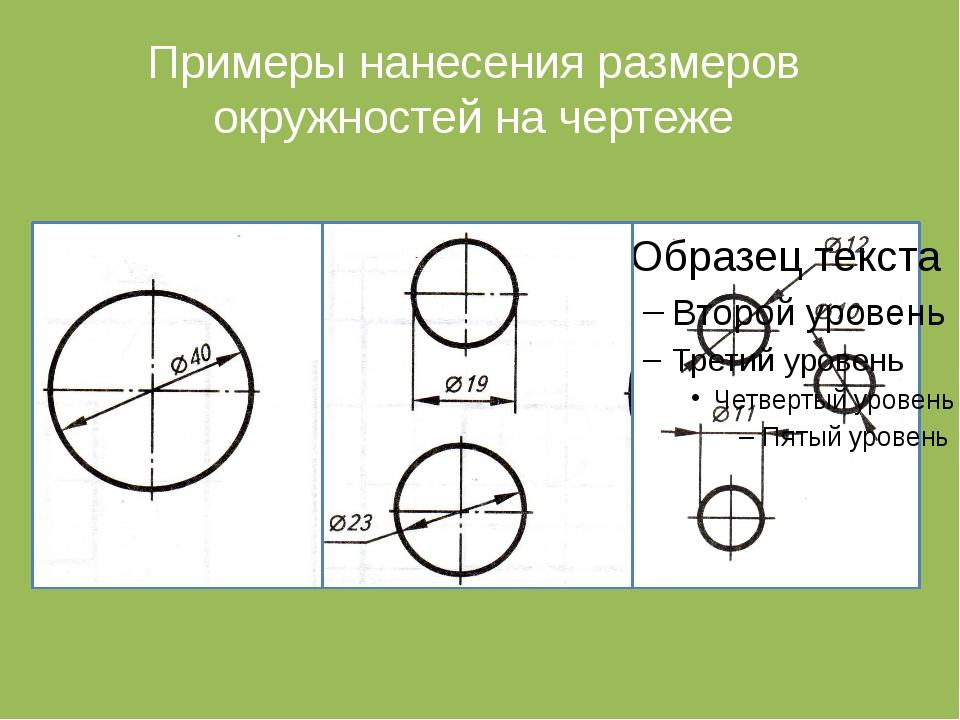 Примеры нанесения размеров окружностей на чертеже