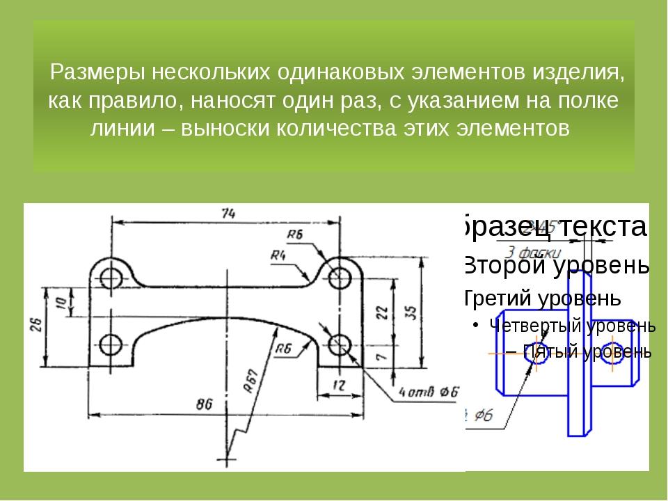 Размеры нескольких одинаковых элементов изделия, как правило, наносят один р...
