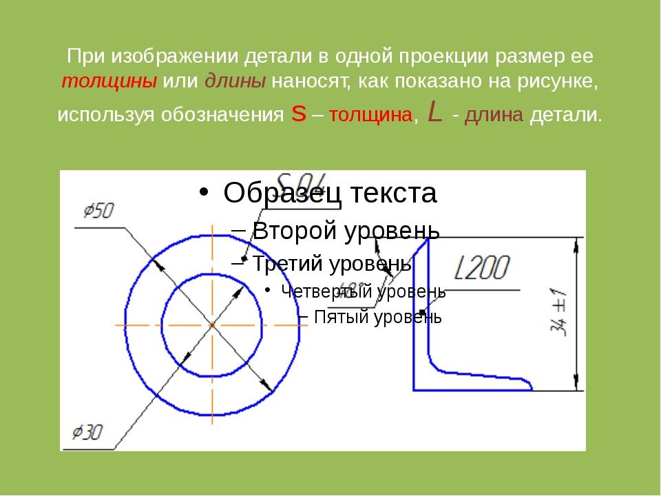 При изображении детали в одной проекции размер ее толщины или длины наносят,...