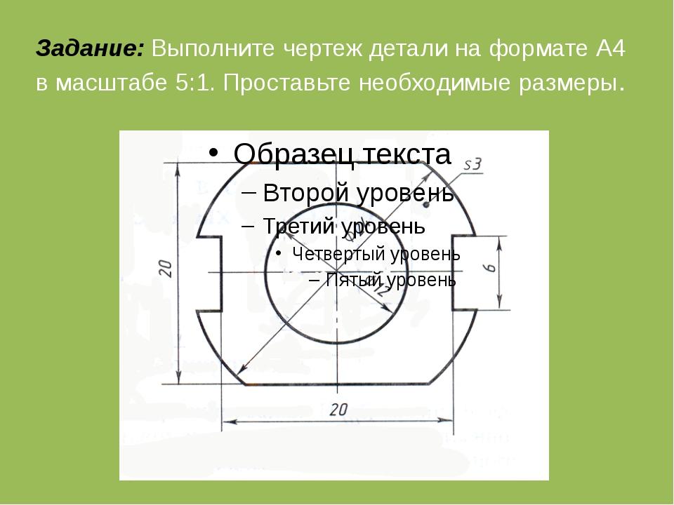 Задание: Выполните чертеж детали на формате А4 в масштабе 5:1. Проставьте нео...