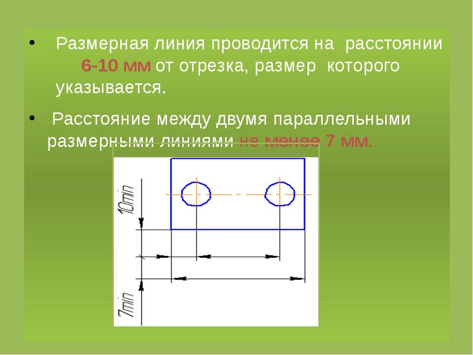 Размерная линия проводится на расстоянии 6-10 мм от отрезка, размер которого...