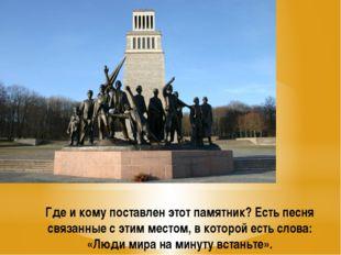 Где и кому поставлен этот памятник? Есть песня связанные с этим местом, в кот