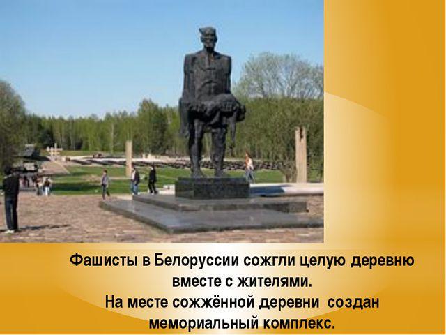 Фашисты в Белоруссии сожгли целую деревню вместе с жителями. На месте сожжённ...