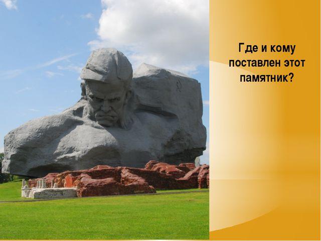 Где и кому поставлен этот памятник?