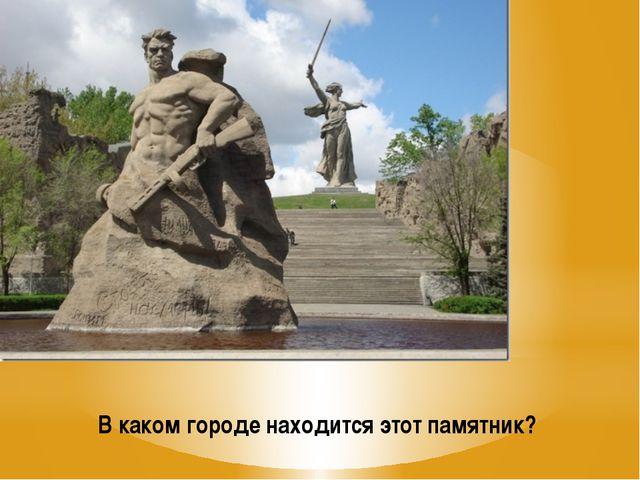 В каком городе находится этот памятник?