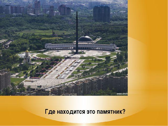 Где находится это памятник?
