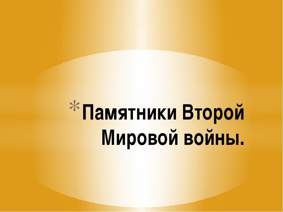 Памятники Второй Мировой войны.