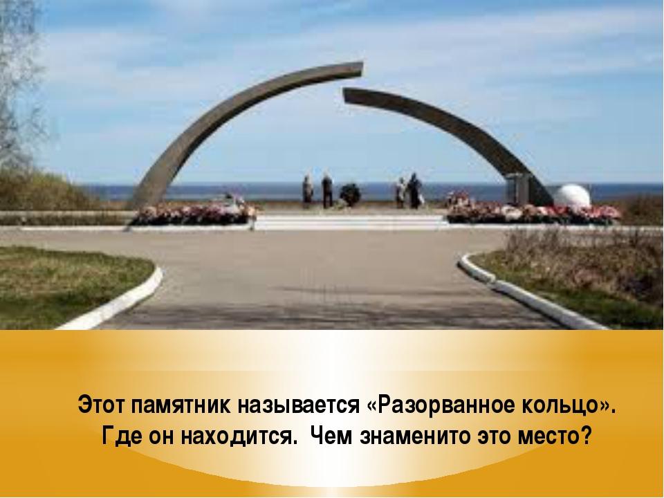 Этот памятник называется «Разорванное кольцо». Где он находится. Чем знаменит...