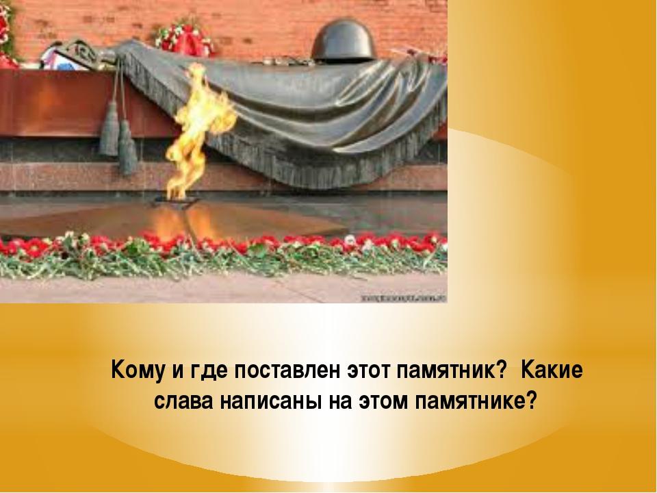 Кому и где поставлен этот памятник? Какие слава написаны на этом памятнике?