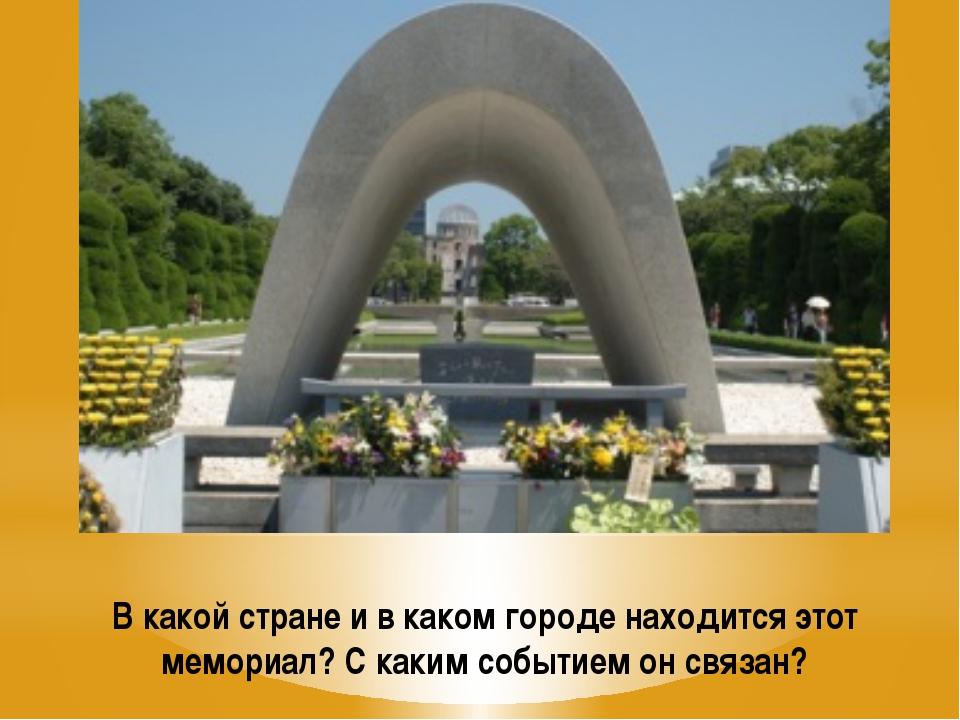 В какой стране и в каком городе находится этот мемориал? С каким событием он...