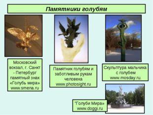 Памятники голубям Памятник голубям и заботливым рукам человека www.photosight