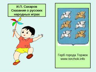Герб города Торжок www.torzhok.info И.П. Сахаров Сказания о русских народных