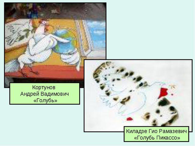 Кортунов Андрей Вадимович «Голубь» Киладзе Гио Рамазевич «Голубь Пикассо»