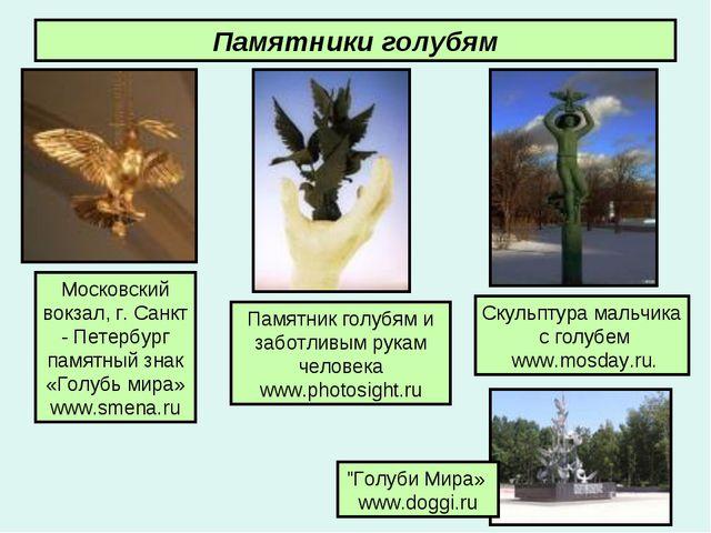 Памятники голубям Памятник голубям и заботливым рукам человека www.photosight...