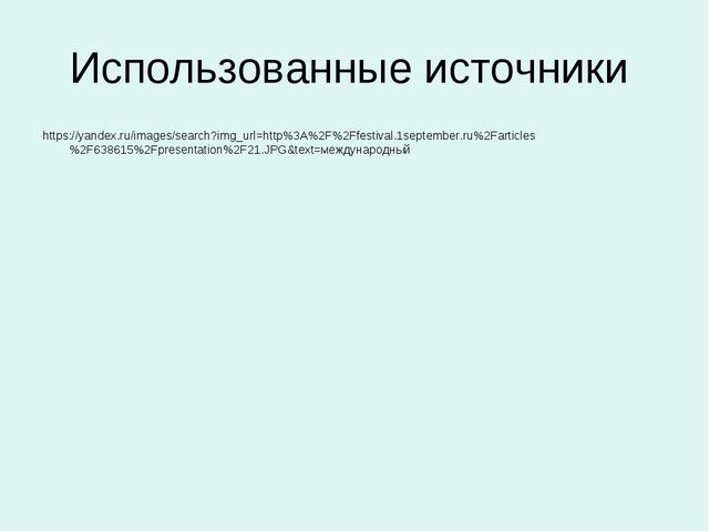 Использованные источники https://yandex.ru/images/search?img_url=http%3A%2F%2...