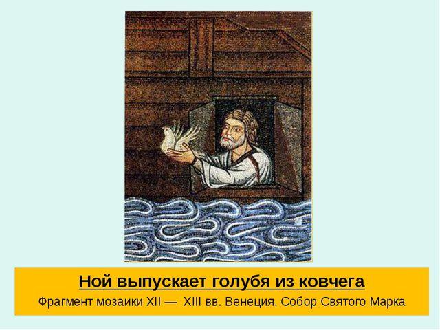 Ной выпускает голубя из ковчега Фрагмент мозаики XII — XIII вв. Венеция, Собо...