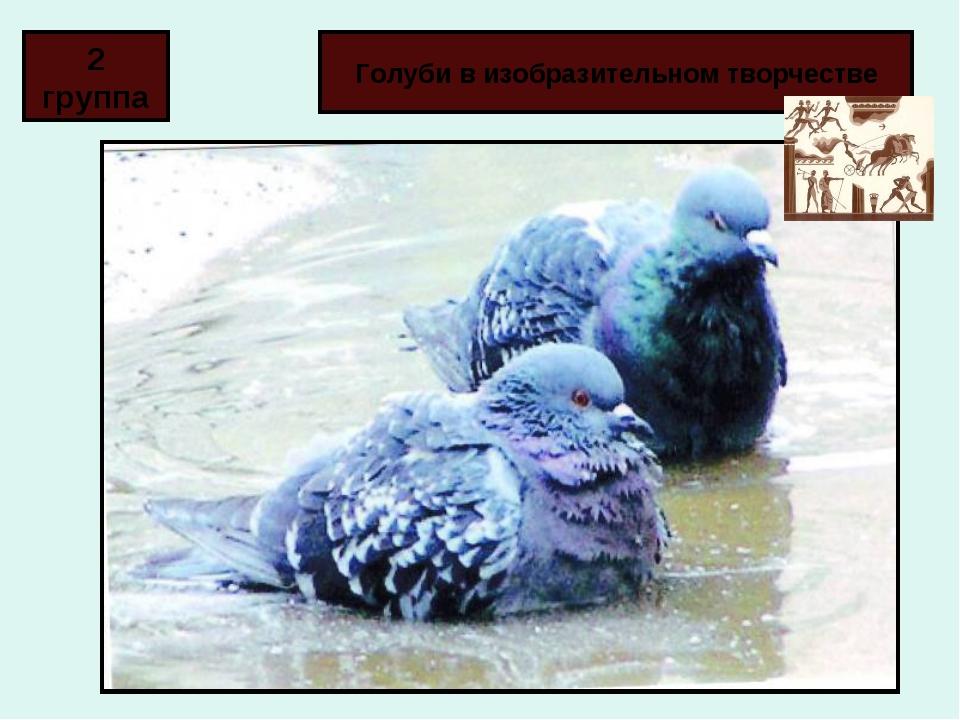 Голуби в изобразительном творчестве 2 группа