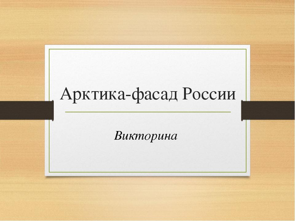 Арктика-фасад России Викторина