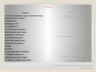 Тест-задание 1 вариант 1. Кто из российских ученых первым открыл электродуго