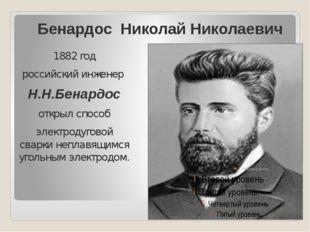 Бенардос Николай Николаевич 1882 год российский инженер Н.Н.Бенардос открыл с