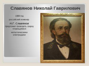 Славянов Николай Гаврилович 1888 год российский инженер Н.Г. Славянов предлож