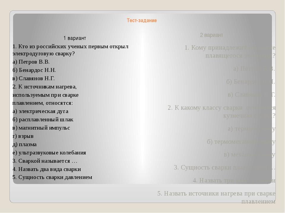 Тест-задание 1 вариант 1. Кто из российских ученых первым открыл электродуго...