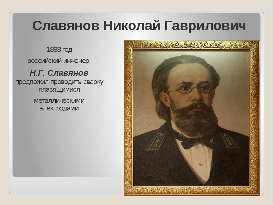 Славянов Николай Гаврилович 1888 год российский инженер Н.Г. Славянов предлож...