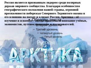 Россия является признанным лидером среди полярных держав мирового сообщества.
