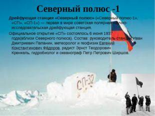 Северный полюс -1 Дрейфующая станция «Северный полюс»(«Северный полюс-1», «С