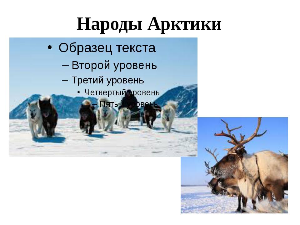 Народы Арктики
